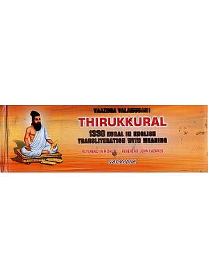 Thirukkural (1330 Kural in Romanized Sanskrit and English Transliteration with Meaning)