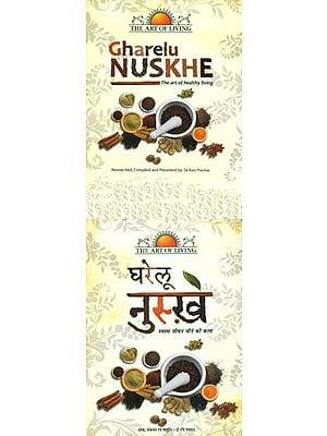 घरेलु नुस्ख़े (स्वस्थ जीवन जीने की कला)- Home Remedies: The Art of Healthy Living (English and Hindi Both)