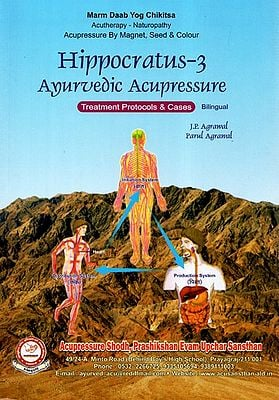 Hippocratus- 3 Ayurvedic Acupressure (Treatment Protocols & Cases)