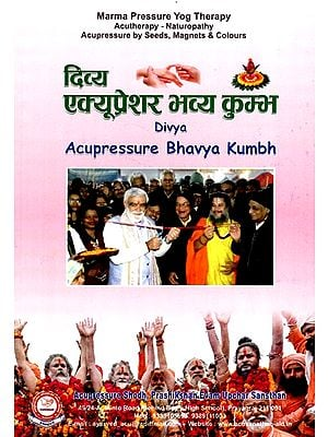 दिव्य एक्यूप्रेशर भव्य कुम्भ- Divya Acupressure Bhavya Kumbh