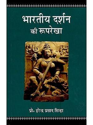 भारतीय दर्शन की रुपरेखा: Outline of Indian Philosophy