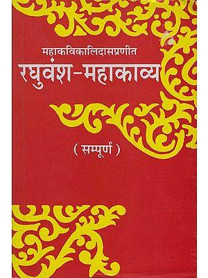 रघुवंश-महाकाव्य: Raghuvansh Mahakavya
