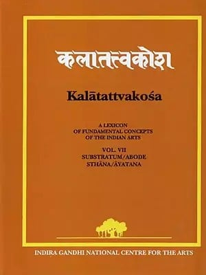 Kalatattvakosa (A Lexicon of Fundamental Concepts of the Indian Arts)
