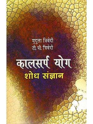 कालसर्प योग शोध संज्ञान: Kalsarpa Yoga Research Cognition
