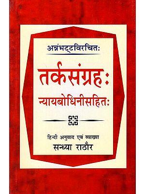 तर्कसंग्रह: न्यायबोधिनीसहित: Tarkasangraha: Nyaybodhini Sahit