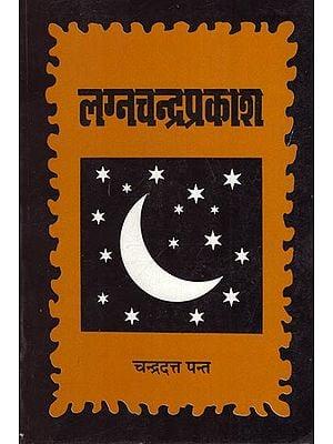 लग्नचन्द्रप्रकाश: Lagna Chandra Prakasha