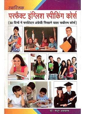 परफैक्ट इंग्लिश स्पीकिंग कोर्स (Perfect English Speaking Course)