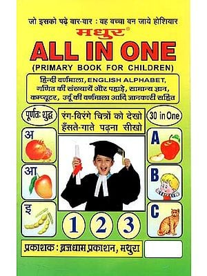 All In One (Primary Book For Children)