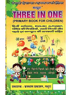 Three In One (Primary Book For Children)