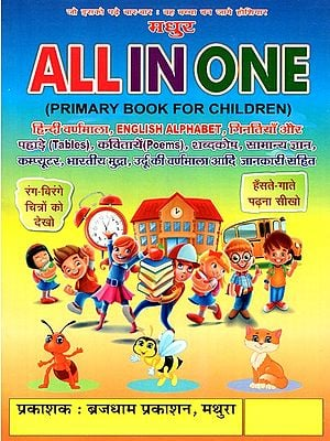 All In One - Primary Book For Children