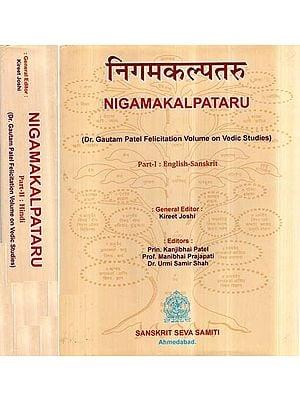 निगमकल्पतरु- Nigamakalpataru: Dr. Gautam Patel Felicitation Volume on Vedic Studies (Set of 2 Volumes)