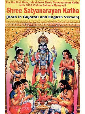 Shree Satyanarayan Katha (Both in Gujarati and English Version)
