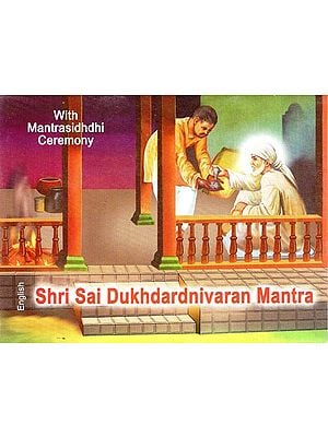 Shri Sai Dukhdardnivaran Mantra