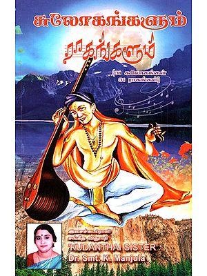 Slokas And Ragas (Tamil)