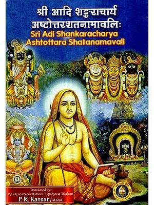 Sri Adi Shankaracharya Ashtottara Shatanamavali: 108 Names of Sri Adi Shankaracharya (With Roman)