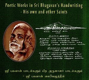 Poetic Works in Sri Bhagavan's Handwriting- His Own and Other Saints