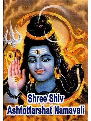 Shree Shiva Ashtottarshat Namavali