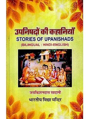 उपनिषदों की कहानियाँ- Stories of Upanishads (Bilingual : Hindi-English)