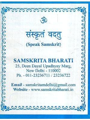 संस्कृतं वदतु- Speak Sanskrit