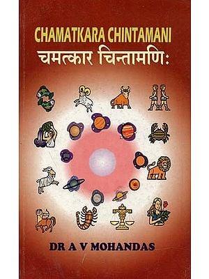 Chamatkara Chintamani : चमत्कार चिन्तामणि