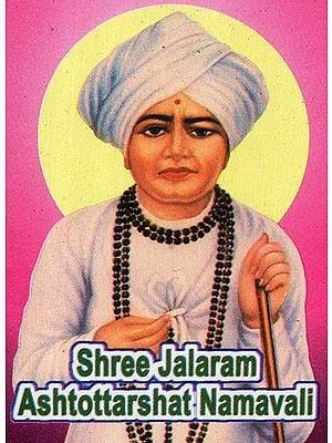 Shree Jalaram Ashtottarshat Namavali
