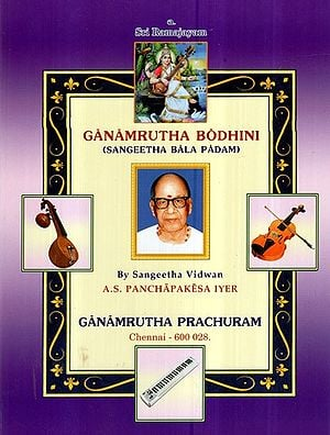 Ganamrutha Bodhini (Sangeetha Bala Padam)