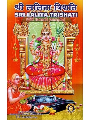 श्री ललिता त्रिशति- Sri Lalita Trishati (With Shankara Bhashyam)
