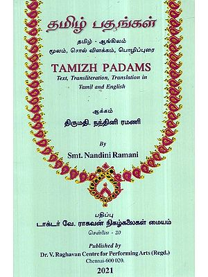 Tamizh Padams