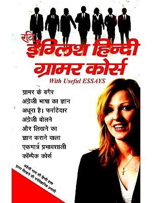 इंग्लिश हिंदी ग्रामर कोर्स : English Hindi Grammer Course