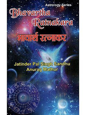 भावार्थ रत्नाकर- Bhavartha Ratnakara