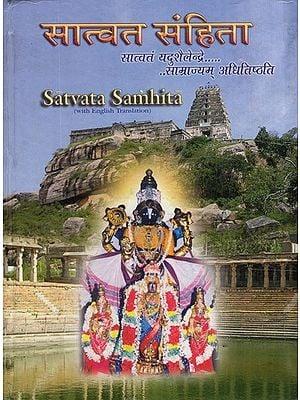 सात्वत संहिता: Satvata Samhita- With English Translation (Vol-I)