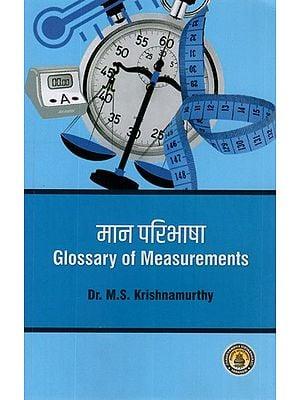 मान परिभाषा- Glossary of Measurements