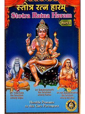 स्तोत्र रत्न हारम्- Stotra Ratna Haaram (Vol-II)