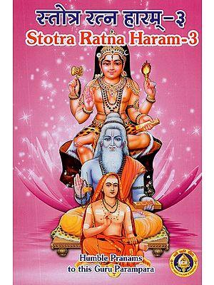 स्तोत्र रत्न हारम्- Stotra Ratna Haaram (Vol-III)