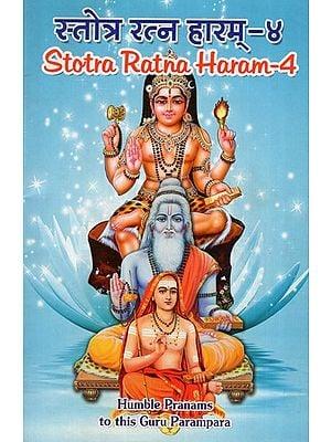 स्तोत्र रत्न हारम्- Stotra Ratna Haaram (Vol-IV)