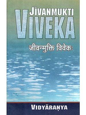 जीवनमुक्ति विवेक: - Jivanmukti Viveka