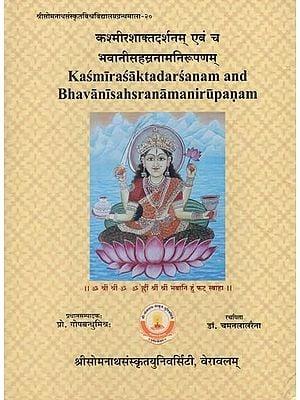 Kasmira Sakta Darsanam and Bhavani Sahasranama Nirupanam
