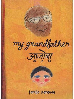 My Grandfather (Aajoba)