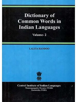 Dictionary of Common Words in Indian Languages (Volume- 2)