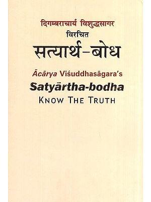 सत्यार्थ बोध- Satyartha Bodha (Know The Truth)