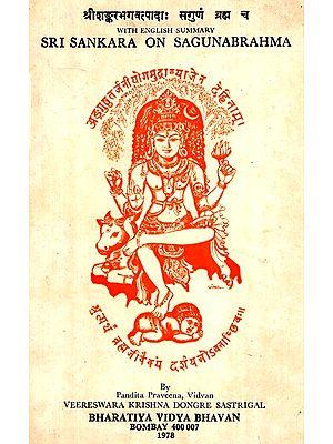 श्रीशंङ्करभगवत्पादः सगुणं ब्रम्हा च- Sri Sankara On Sagunabrahma (With English Summary)