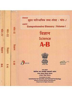 बृहत् पारिभाषिक शब्द संग्रह - Comprehensive Glossary: Science- A To L (Set Of 4 Volumes)