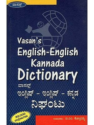 English - English Kannada Dictionary