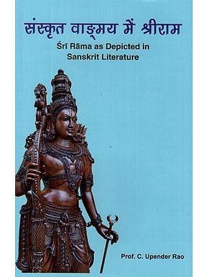 संस्कृत वाङ्मय में श्रीराम- Sri Rama as Depicted in Sanskrit Literature