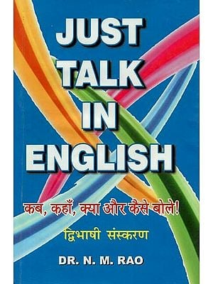 कब, कहाँ, क्या और कैसे बोले  : When, Where, What And How (Just Talk In English)