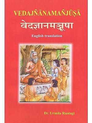 वेदज्ञानमञ्जूषा - Veda Jnana Manjusa (English Translation)
