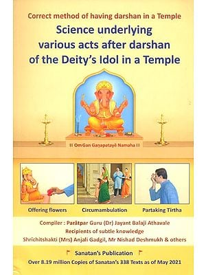 Correct Method Of Having Darshan In A Temple- Science Underlying Various Acts After Darshan Of The Deity's Idol In A Temple (Part-1)