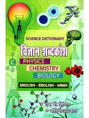 विज्ञान शब्दकोष- Science Glossary