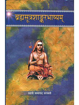 ब्रह्मसूत्र शाङ्कर भाष्यम् (संस्कृत एवं हिन्दी अनुवाद)    Brahma Sutra Shankar Bhashayam - Shankaranandi Tika