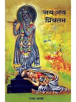 जय जय प्रियतम (श्री राधा बाबा की रस उर्मियाँ) - Jay Jay Priyatama (Shri Rada Baba ki Ras Urmiya)